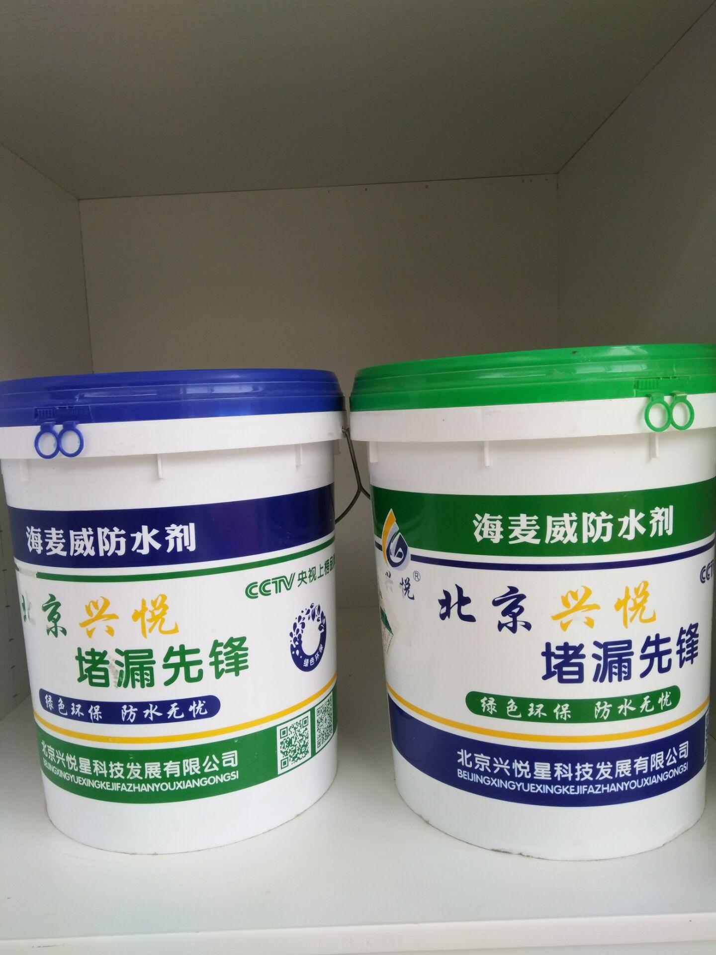 海麥威防水劑